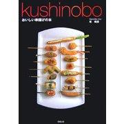 kushinobo―おいしい串揚げの本 [単行本]