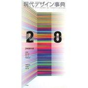 現代デザイン事典〈2008年版〉 [事典辞典]