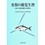 魚類の聴覚生理―魚の音感知能力を探る [単行本]