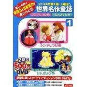 アニメの世界で優しく英語力世界名作童話 1[DVD]