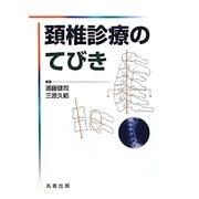 頚椎診療のてびき [単行本]