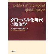 グローバル化時代の政治学 [単行本]