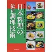 日本料理の最新調理技術-現代の客を魅了する新しい調理技術・新しい仕立て(旭屋出版MOOK) [ムックその他]