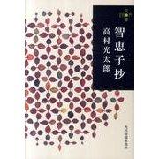 智恵子抄(ハルキ文庫 た 15-2 280円文庫) [文庫]