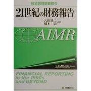 投資管理調査協会 21世紀の財務報告 [単行本]