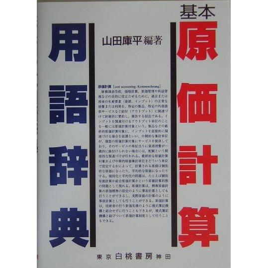 基本 原価計算用語辞典 [事典辞典]