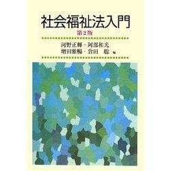 社会福祉法入門 第2版 [単行本]