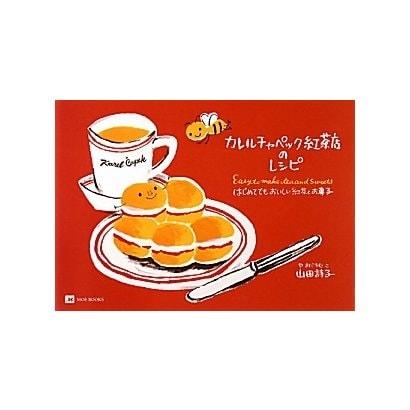カレルチャペック紅茶店のレシピ―はじめてでもおいしい紅茶とお菓子 [単行本]