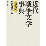 近代戦争文学事典〈第9輯〉(和泉事典シリーズ〈17〉) [事典辞典]