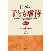 日本の子ども虐待―戦後日本の「子どもの危機的状況」に関する心理社会的分析 第2版 [単行本]