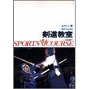 剣道教室(スポーツVコース) [全集叢書]