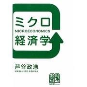 ミクロ経済学 [単行本]