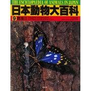 昆虫〈2〉(日本動物大百科〈9〉) [全集叢書]