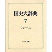 国史大辞典〈第7巻〉 [事典辞典]