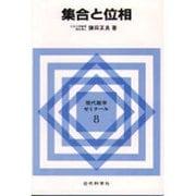 集合と位相(現代数学ゼミナール〈8〉) [全集叢書]
