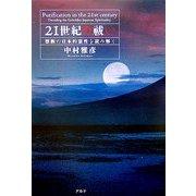 21世紀の祓い―禁断の日本的霊性を読み解く [単行本]