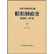 昭和財政史―昭和27~48年度〈7〉国債 [全集叢書]