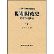 資料〈15〉(昭和財政史 昭和27~48年度〈17〉) [全集叢書]