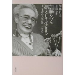 加藤シヅエ賞