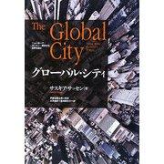 グローバル・シティ―ニューヨーク・ロンドン・東京から世界を読む [単行本]
