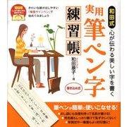 和田式実用筆ペン字練習帳 [単行本]