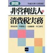 詳説 非営利法人の消費税実務―平成20年10月改訂 [単行本]