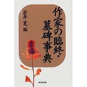 作家の臨終・墓碑事典 [事典辞典]