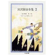 宮沢賢治全集〈2〉(ちくま文庫) [文庫]
