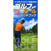 最新ゴルフルールハンドブック [単行本]