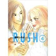 RUSH 4(Feelコミックス) [コミック]