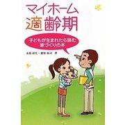 マイホーム適齢期―子どもが生まれたら読む家づくりの本 [単行本]