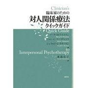 臨床家のための対人関係療法クイックガイド [単行本]