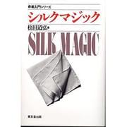 シルクマジック(奇術入門シリーズ) [単行本]