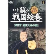 いま蘇る戦国絵巻 5 秀吉Ⅳ