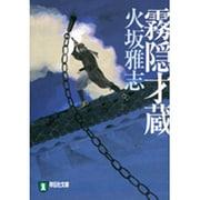 霧隠才蔵(ノン・ポシェット) [文庫]