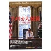 アメリカ大統領―その権力と歴史(「知の再発見」双書) [全集叢書]
