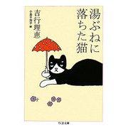 湯ぶねに落ちた猫(ちくま文庫) [文庫]