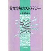 英文読解のストラテジー [単行本]