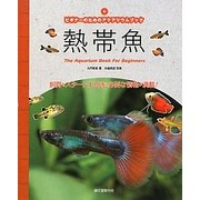 ビギナーのためのアクアリウムブック 熱帯魚―飼育をスタートする時に必要な情報が満載! [単行本]