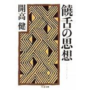 饒舌の思想(ちくま文庫) [文庫]
