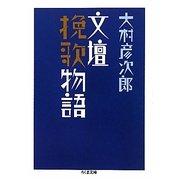 文壇挽歌物語(ちくま文庫) [文庫]