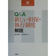 Q&A 新しい担保・執行制度解説(Sanseido Law Capsule) [単行本]
