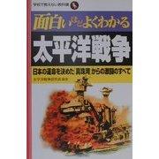 面白いほどよくわかる太平洋戦争―日本の運命を決めた「真珠湾」からの激闘のすべて(学校で教えない教科書) [単行本]