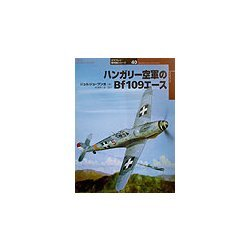 ハンガリー空軍のBf109エース(オスプレイ軍用機シリーズ〈40〉) [単行本]