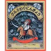 クルミわりにんぎょう―チャイコフスキー・バレー物語(児童図書館・絵本の部屋) [絵本]