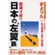 まとりた Vol.9-日本の矛盾に迫る [ムックその他]