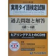 実用タイ語検定試験過去問題と解答1級~4級〈2003年度〉 [単行本]