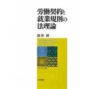 労働契約と就業規則の法理論(南山大学学術叢書) [単行本]