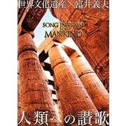 世界文化遺産×富井義夫 人類への讃歌 [単行本]