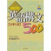 暗記用英語構文500(大学入試) [全集叢書]